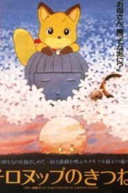Foxes of Chironup Movie English Subbed