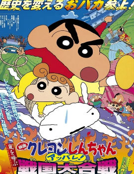 Crayon Shin-chan: Fierceness That Invites Storm! The Battle of the Warring States Movie English Subbed