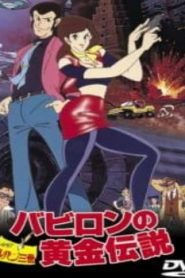 Lupin III: Legend of the Gold of Babylon Movie English Subbed