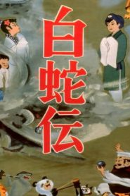 The Tale of the White Serpent Movie English Dubbed