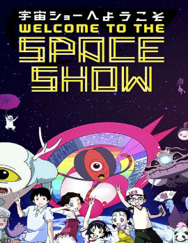 Welcome to the Space Show Movie English Dubbed