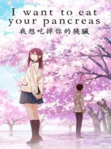 I Want to Eat Your Pancreas Movie English Dubbed